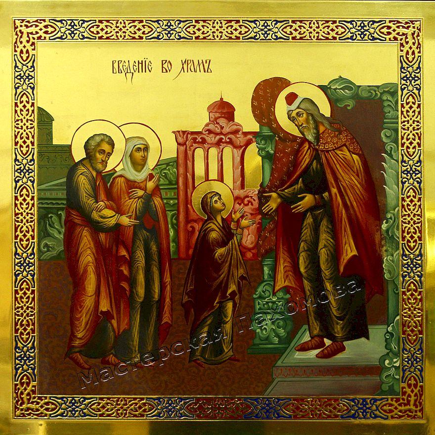 Введение во храм Пресвятой Богородицы. Теснение по золоту1