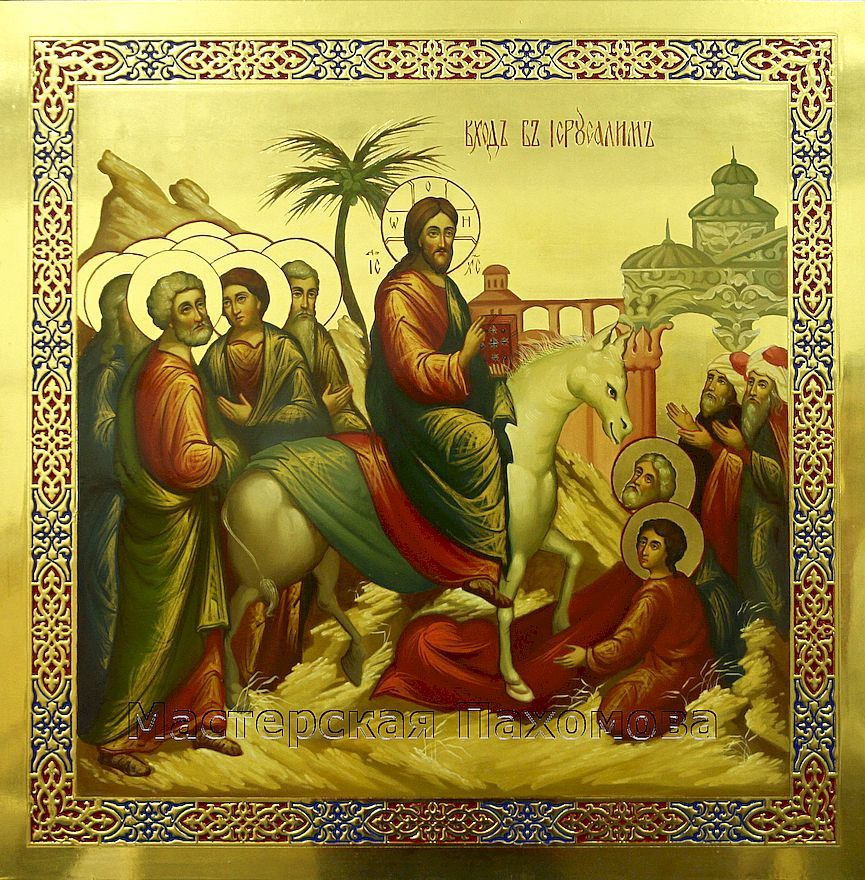 Вход Господень в Иерусалим. Праздничный ряд