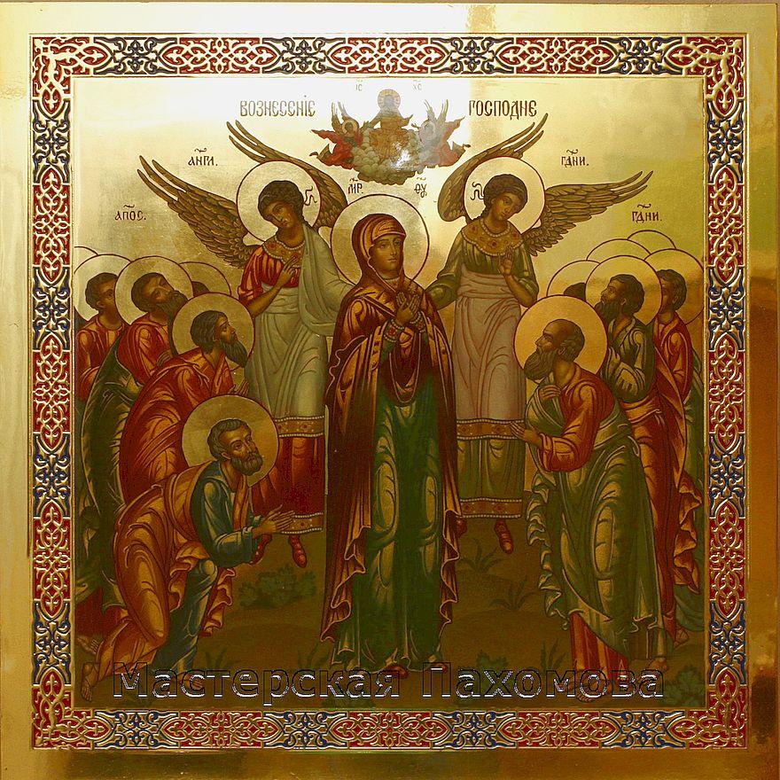 Икона Вознесения Господня. Иконописная мастерская Пахомова