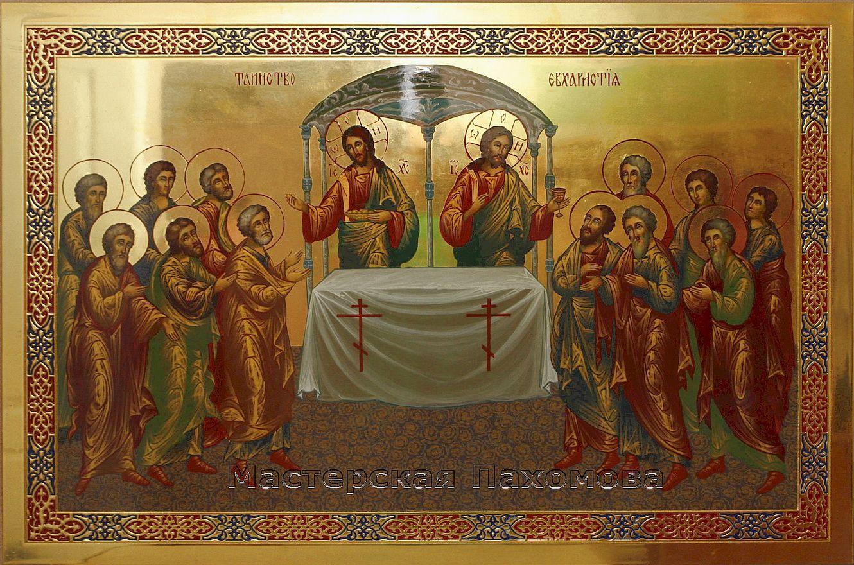 Таинство Евхаристии. Храмовая икона с золочением и эмалью. Икона темперой