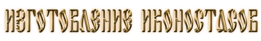 из.икон.зол.1