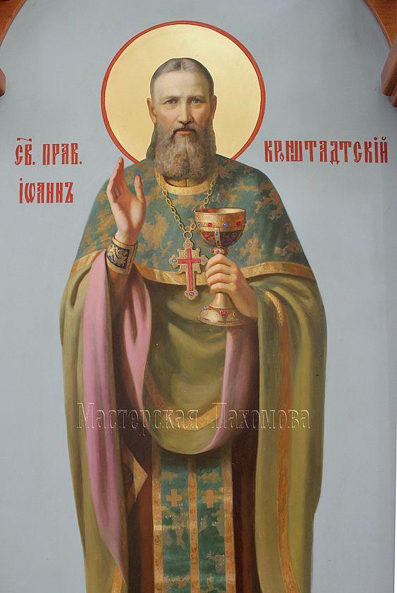 Икона Святой Иоанн КронштадскийИкона Святой Иоанн Кронштадский
