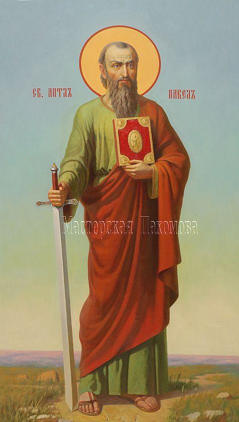 Икона святого Павла