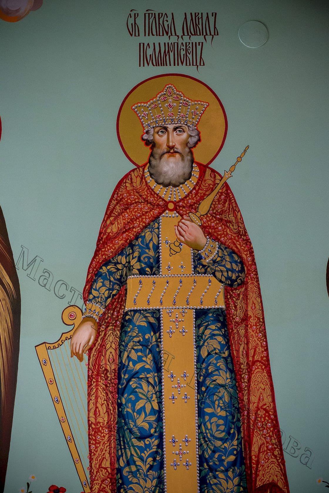 Давид Псалмопевец. Роспись стен храма иконами