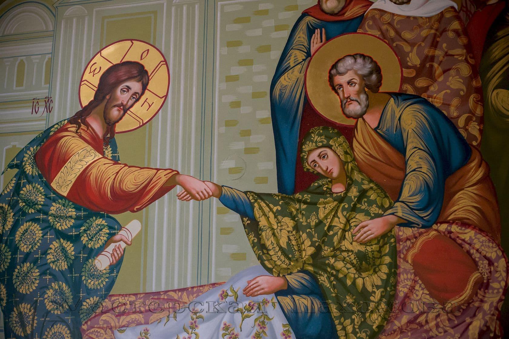 Исцеление Иисусом Христом тещи Петра