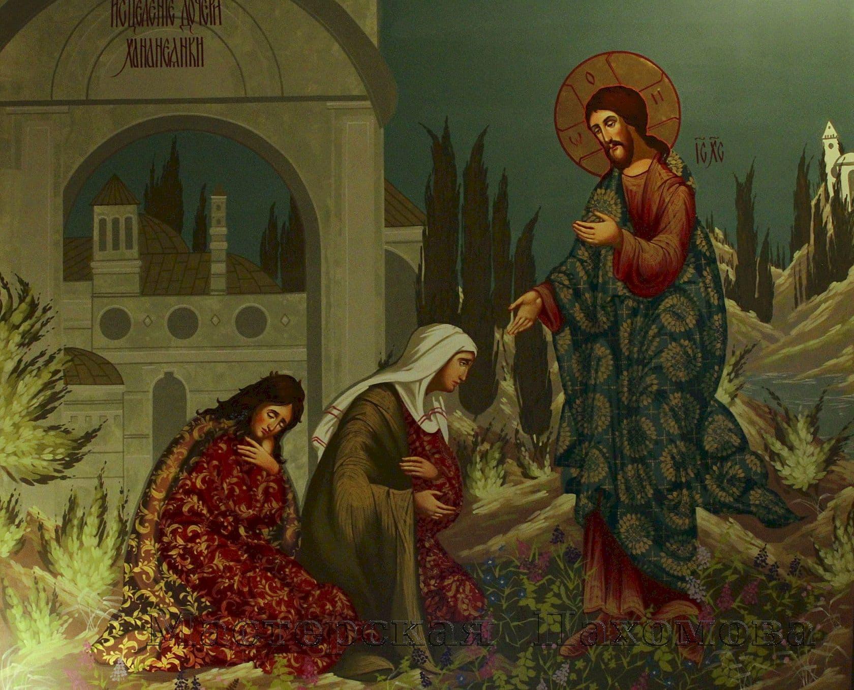 Исцеление дочери хананеянки. Чудеса и исцеления Христовы