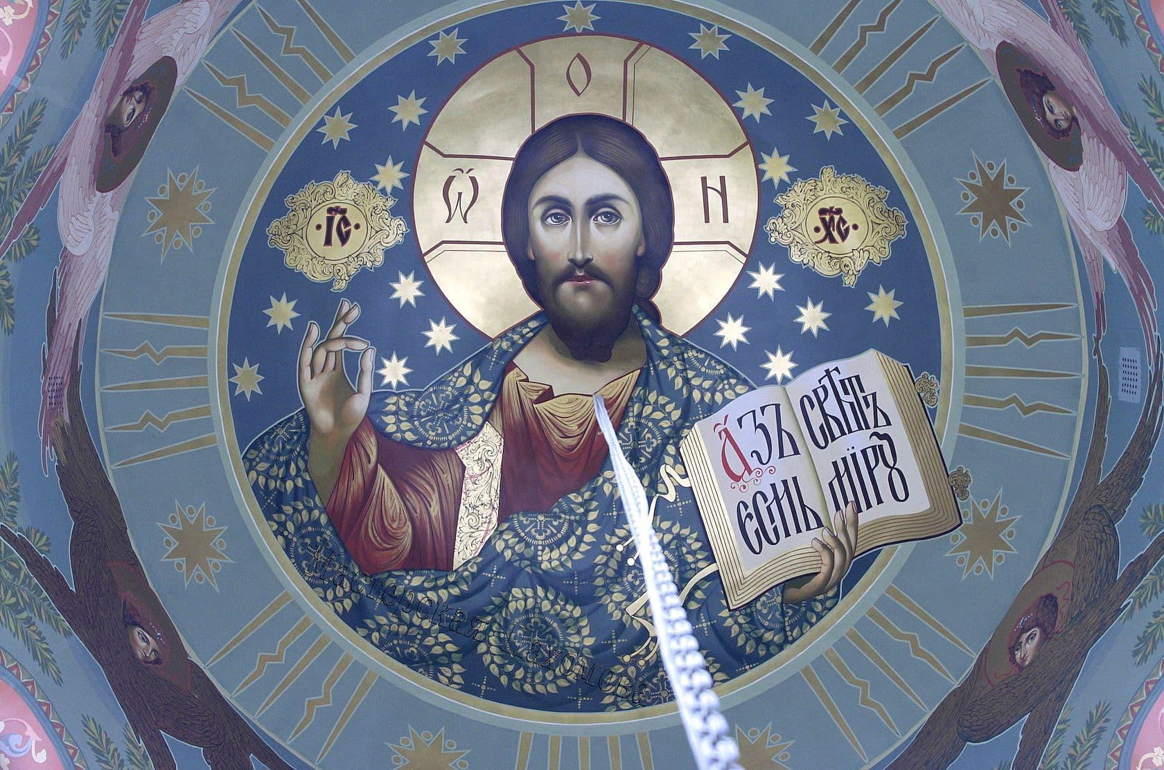 Образ Иисуса Христа. Роспись купола в храме