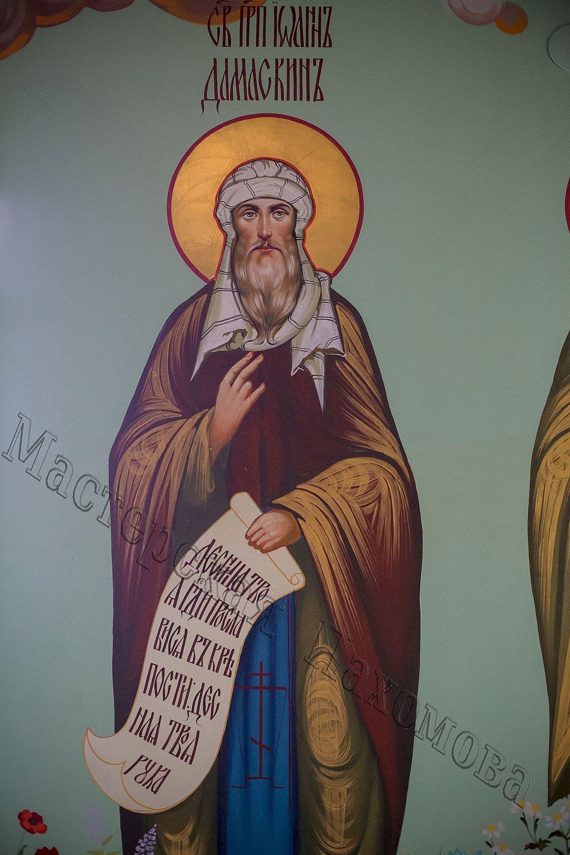 Преподобный Иоанн Дамаскин - настенная роспись в храме
