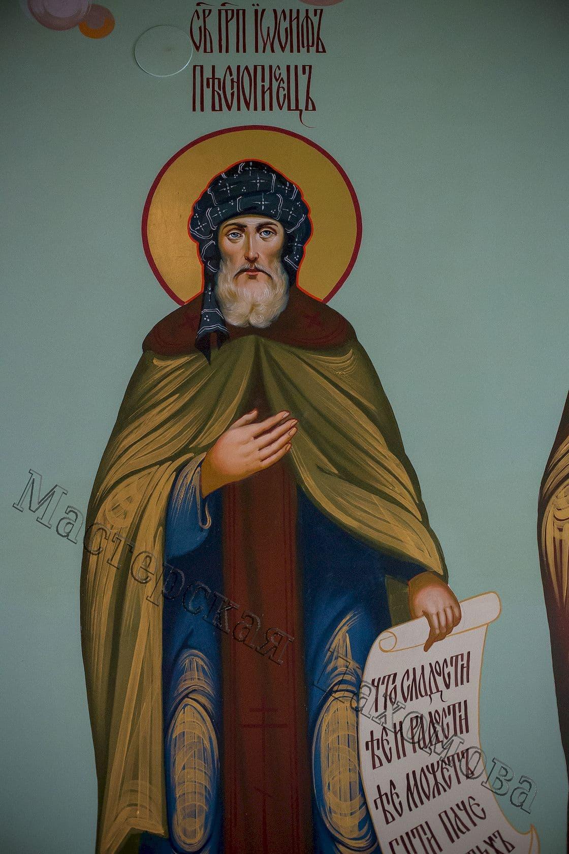 Преподобный Иосиф Песнописец. Настенная роспись храма