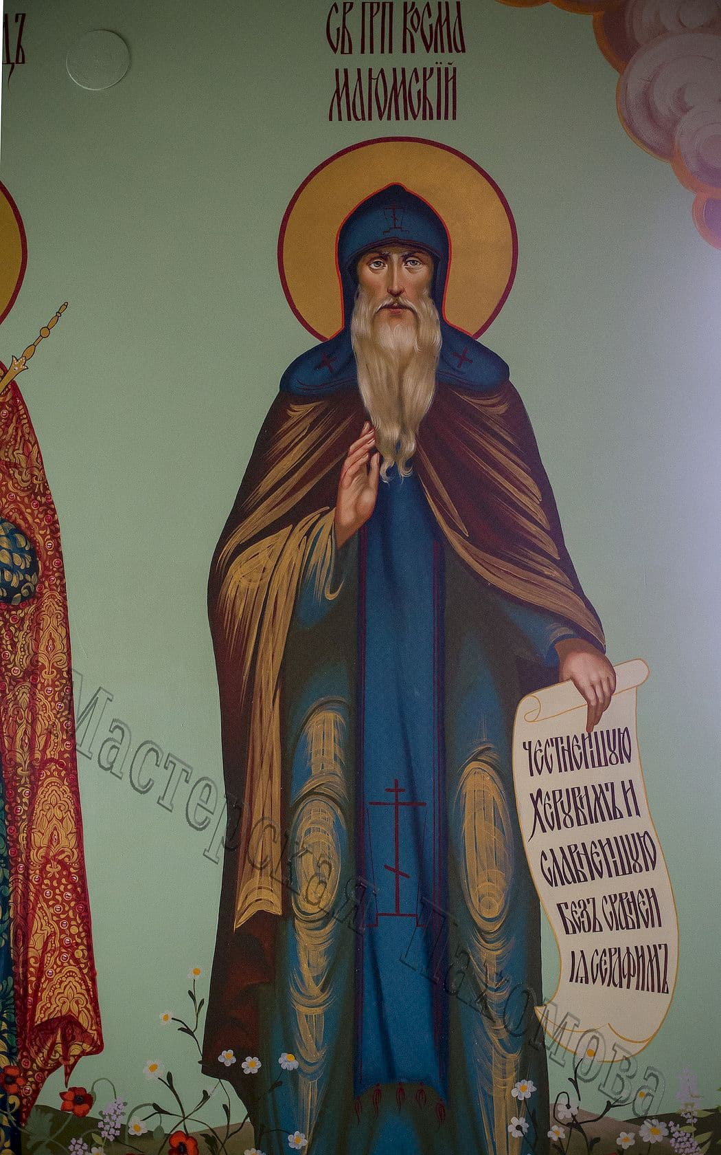 Преподобный Косма Маюмский
