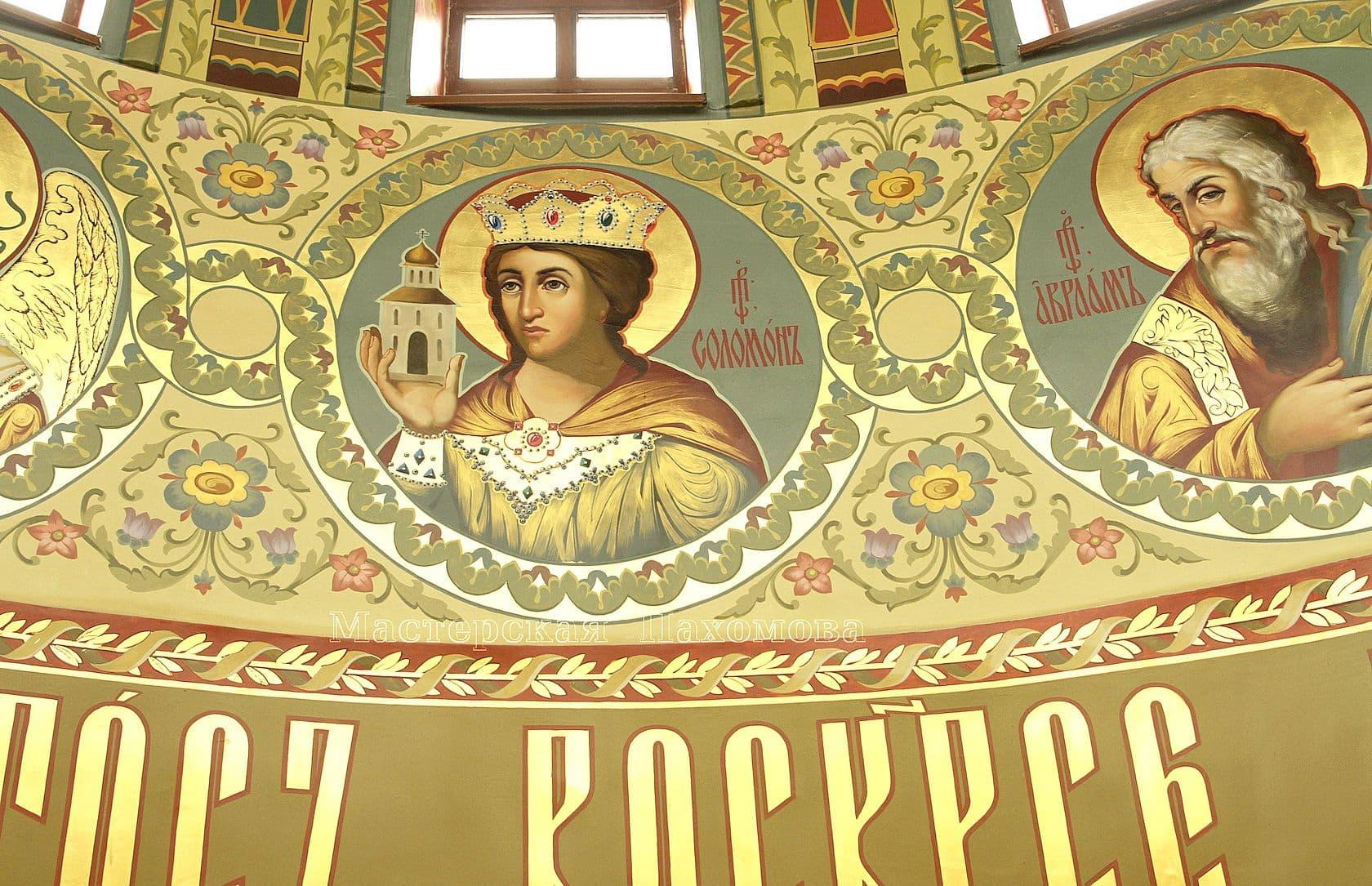Святой пророк Соломон