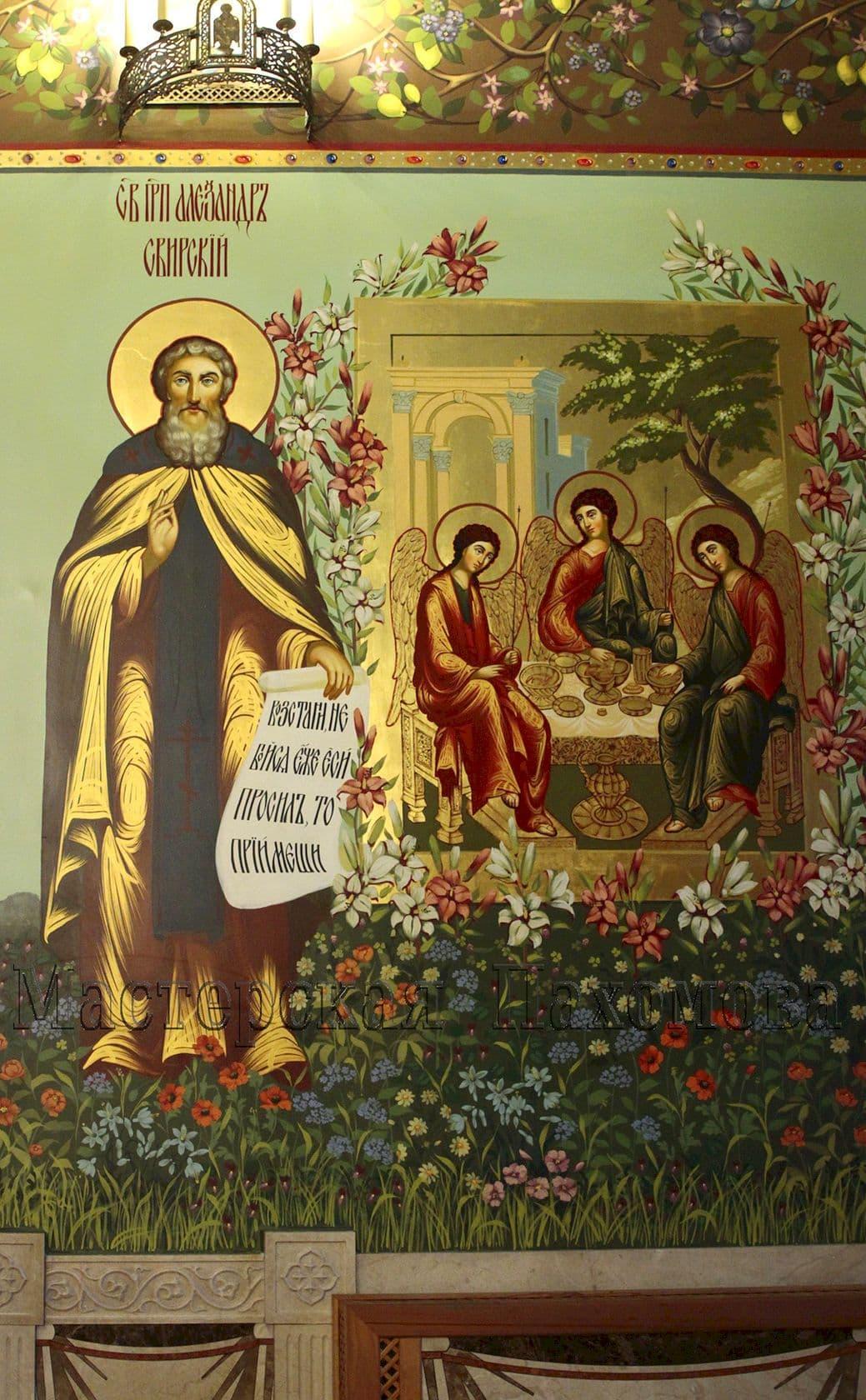 Стенопись - Александр Свирский и Святая Троица