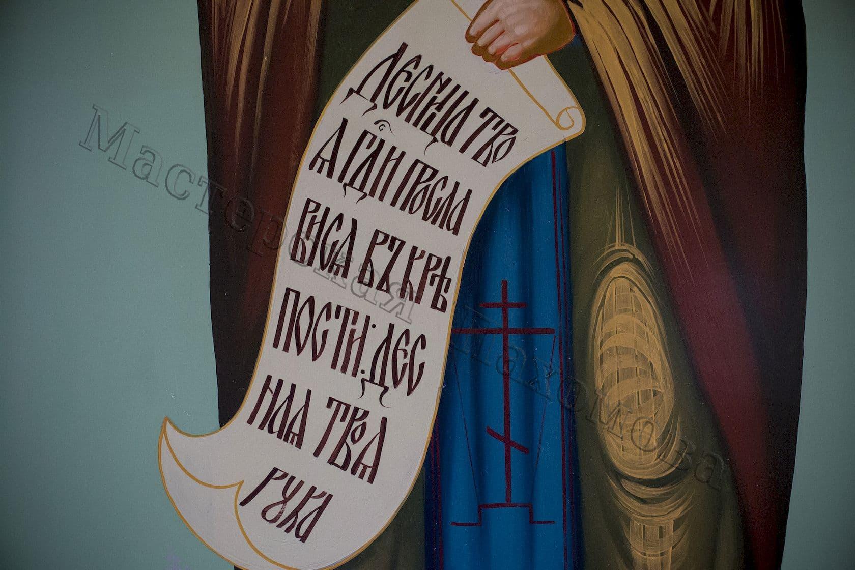 Фрагмент настенной росписи храма, иконопись, стенопись