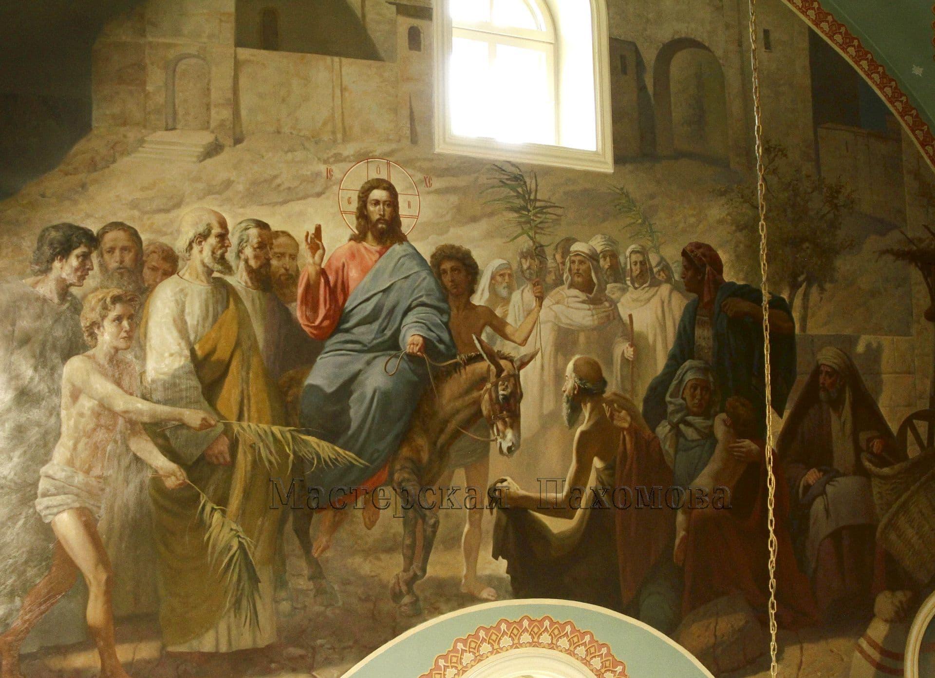 Роспись храма. Настенная живопись - Торжественный вход Господень в Иерусалим