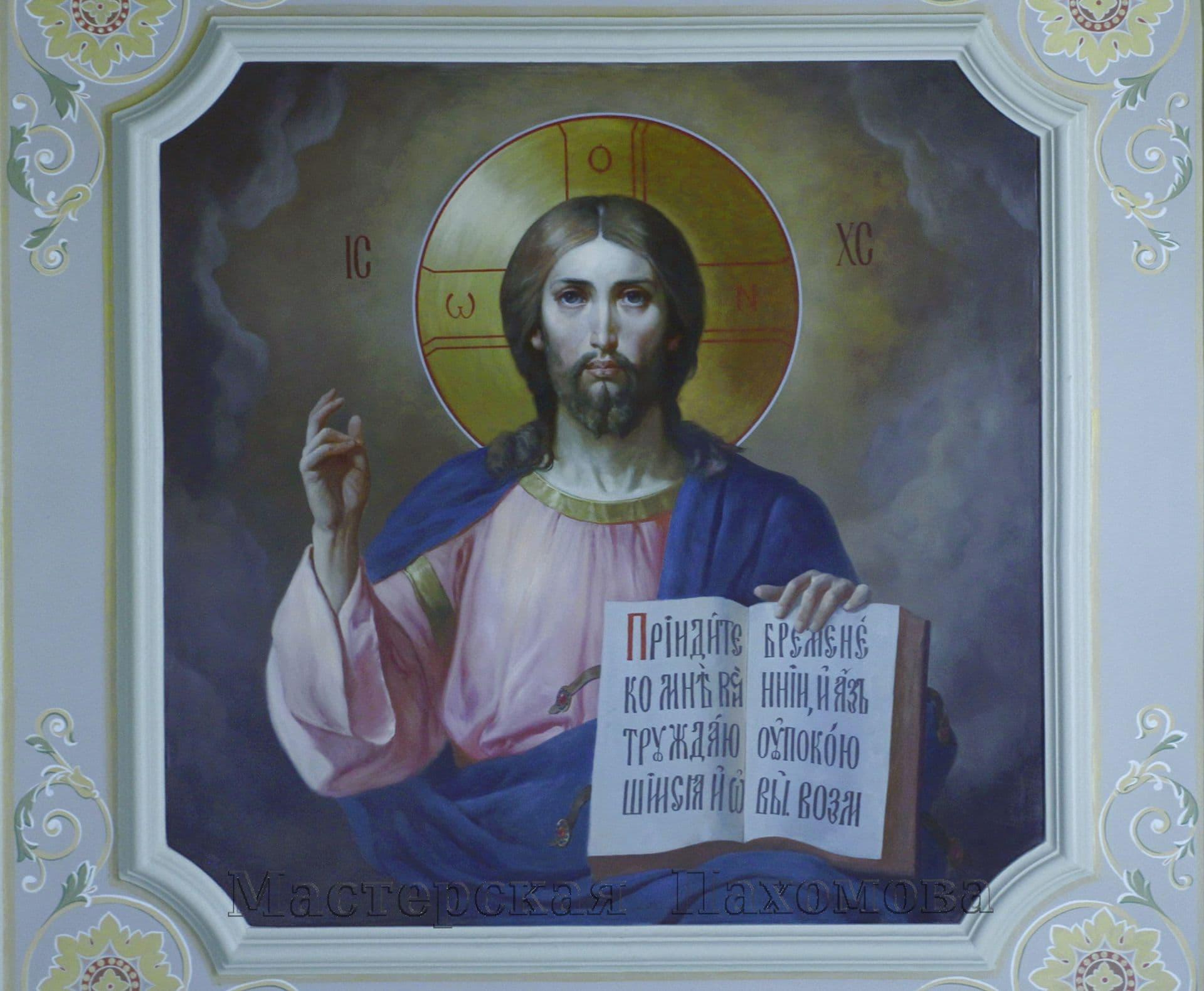 Спас Благословляющий - икона на стене храма, роспись храма в академическом стиле