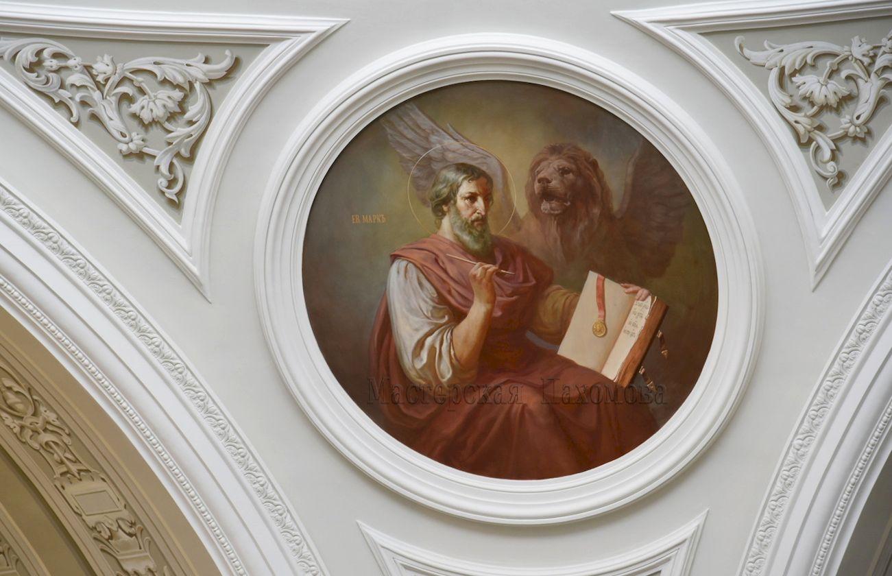 Евангелист Марк. Академическая роспись парса собора Казанской иконы Божией Матери