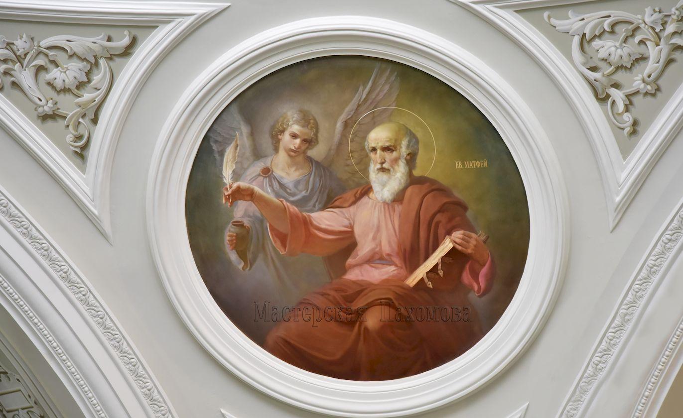 Евангелист Матфей. Академическая роспись парса собора Казанской иконы Божией Матери