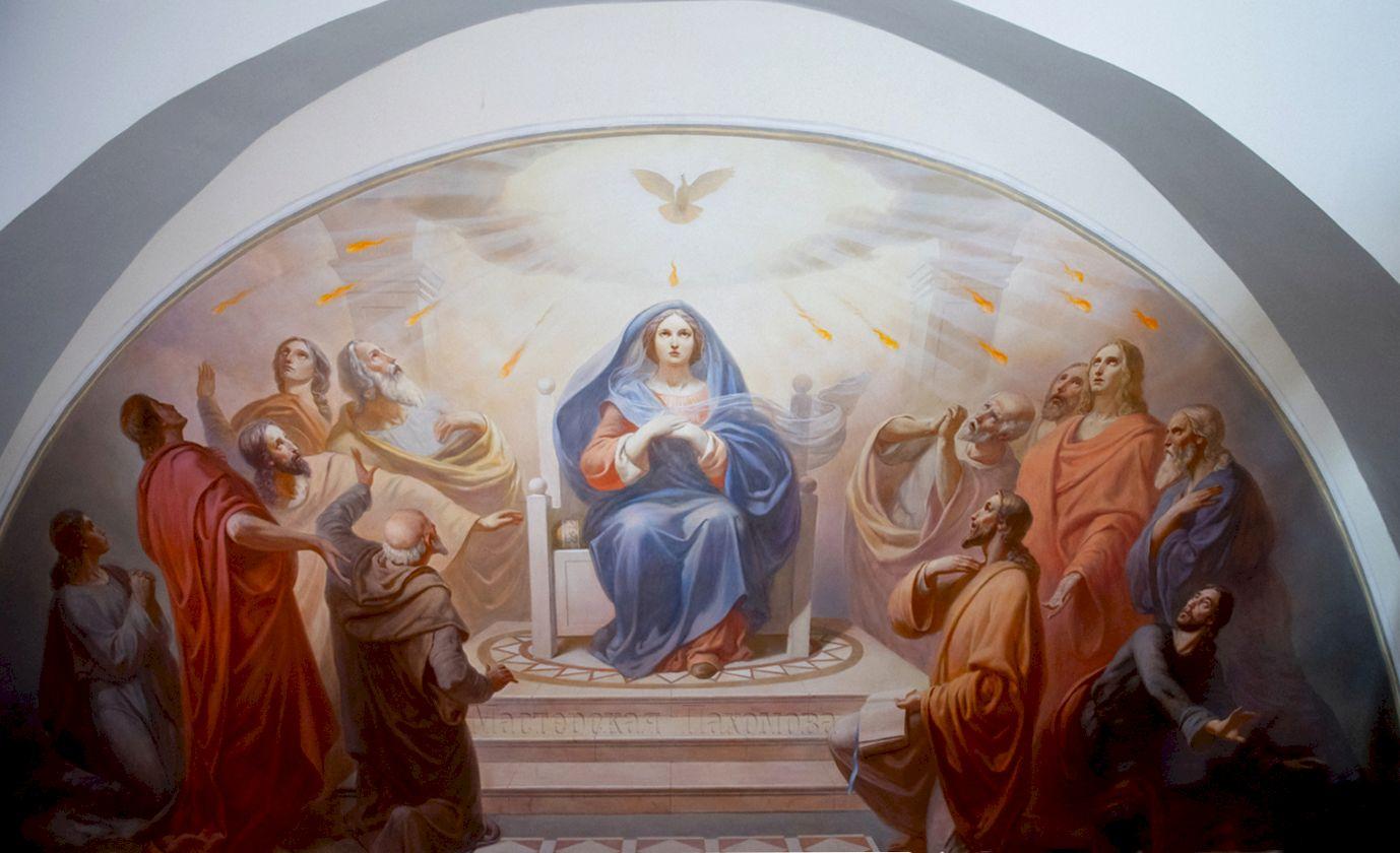 Настенная роспись - Сошествие Святого Духа на апостолов. Пятидесятница