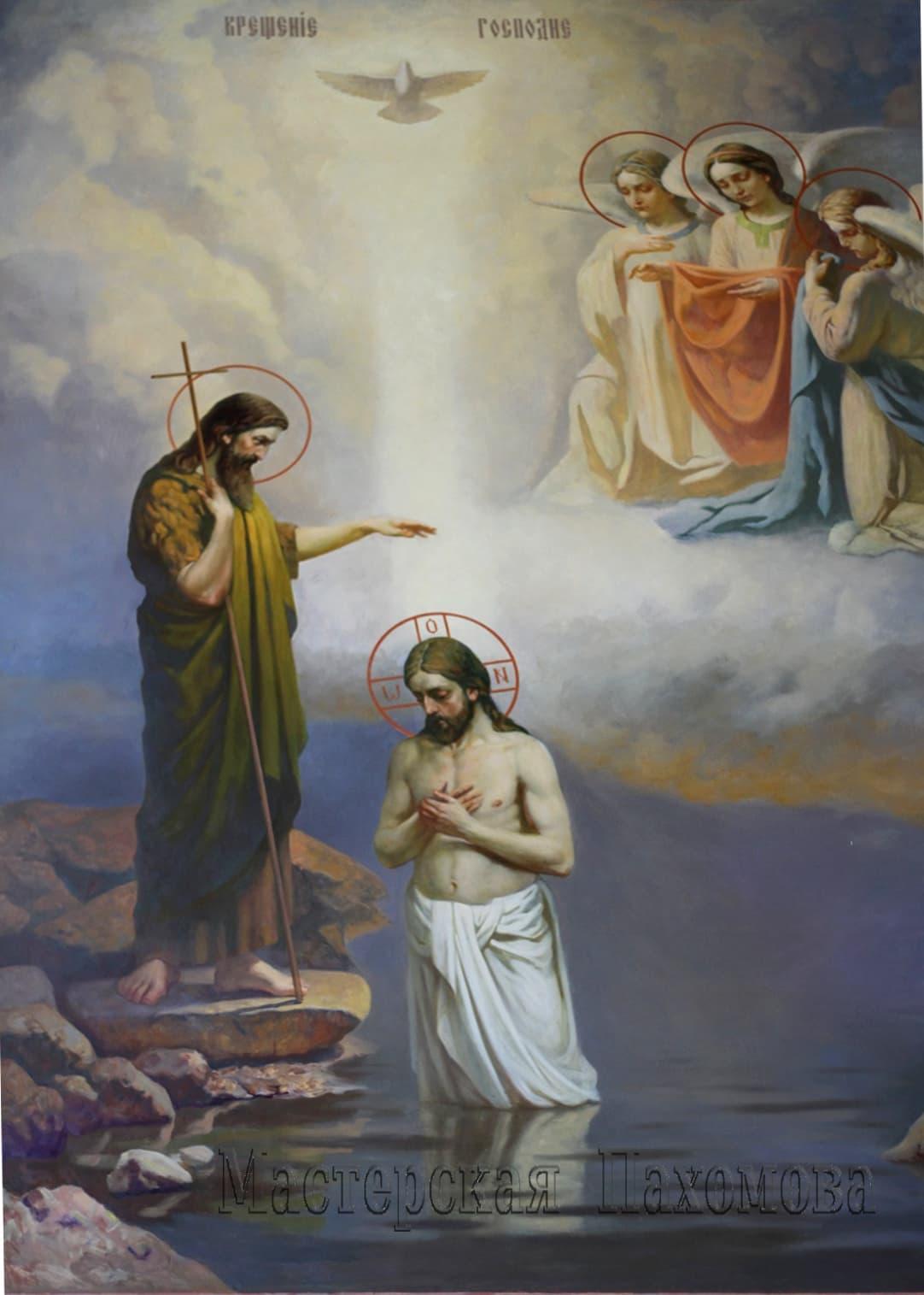 Крещение Господне, икона