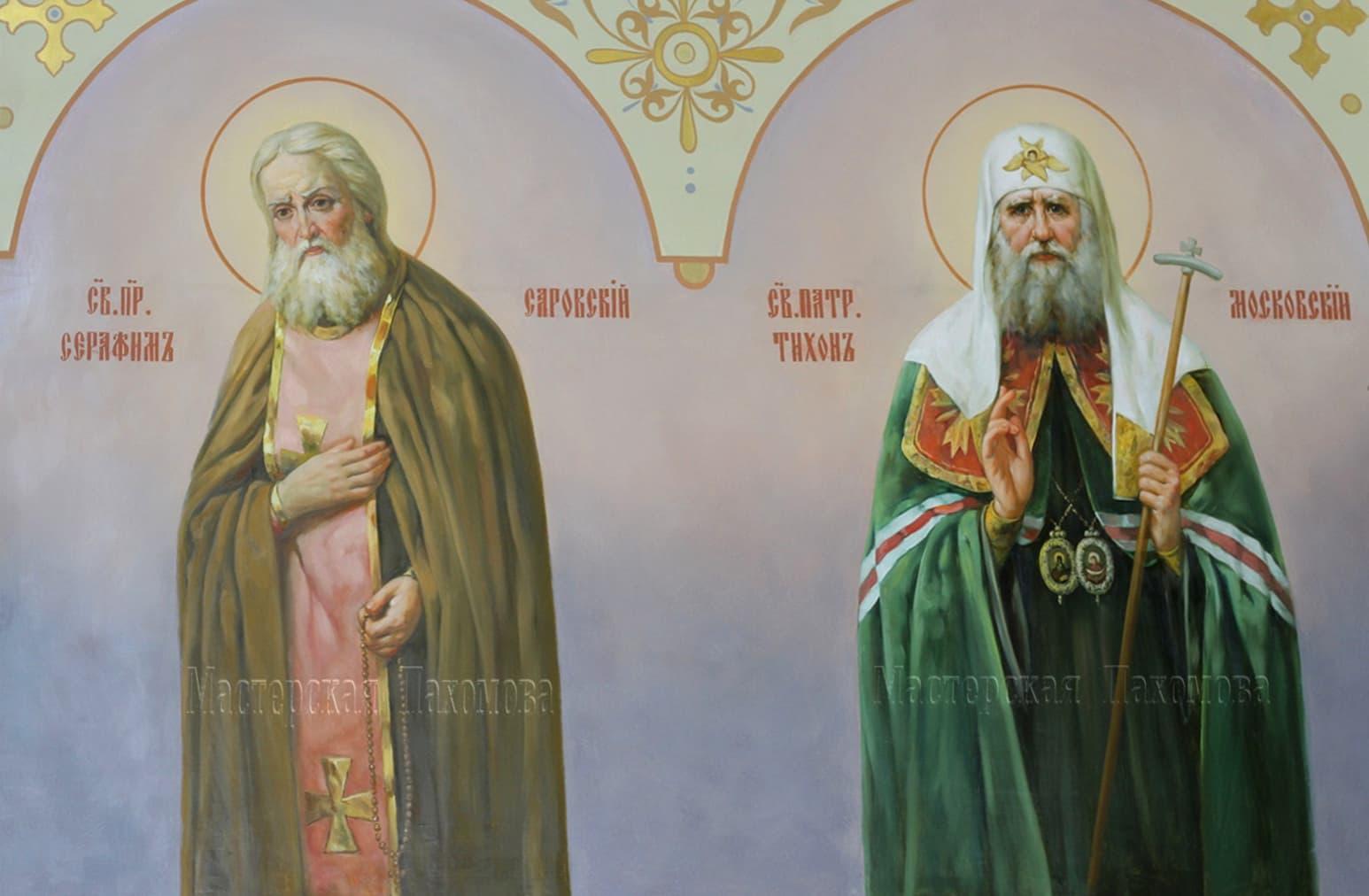 Святой Серафим Саровский , Святой Патриарх Тихон Московский