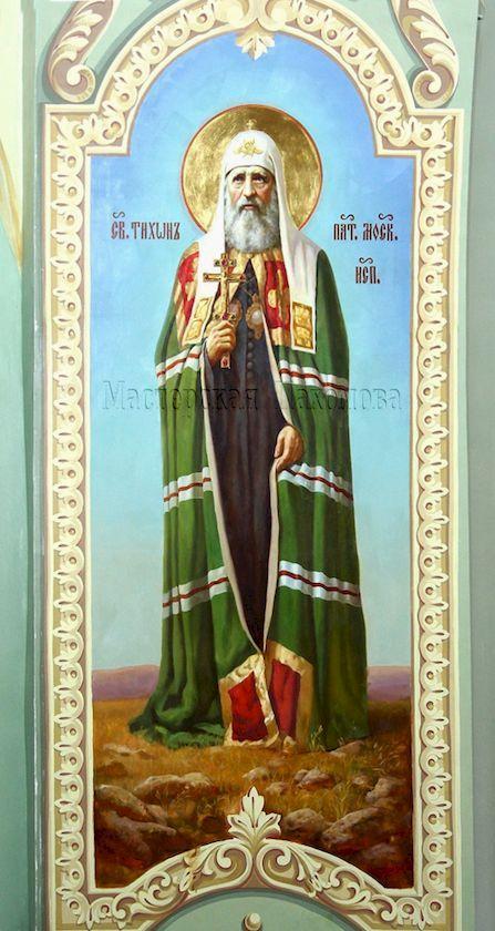 Святой Тихон Митрополит Московский