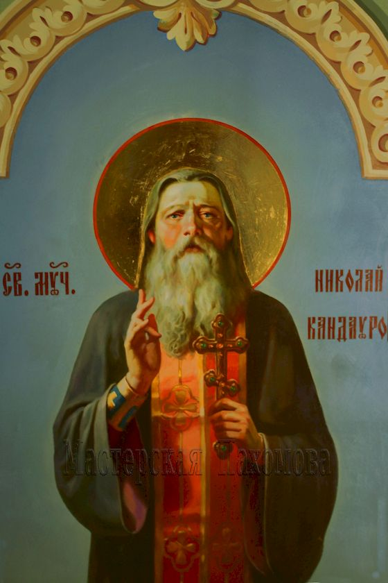 Святой мученик Николай Кандауров