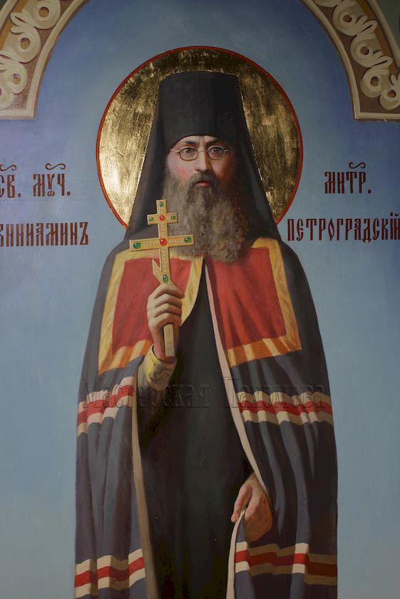 Св. Мученик Вениамин митрополит Петроградский