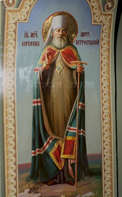 Св. Муч. Серафим митрополит Петроградский
